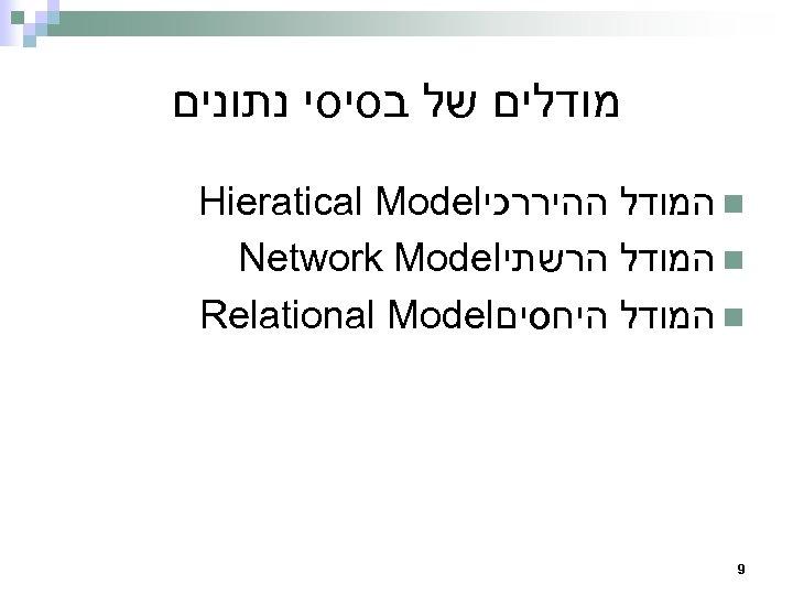 מודלים של בסיסי נתונים n המודל ההיררכי Hieratical Model n המודל הרשתי Network