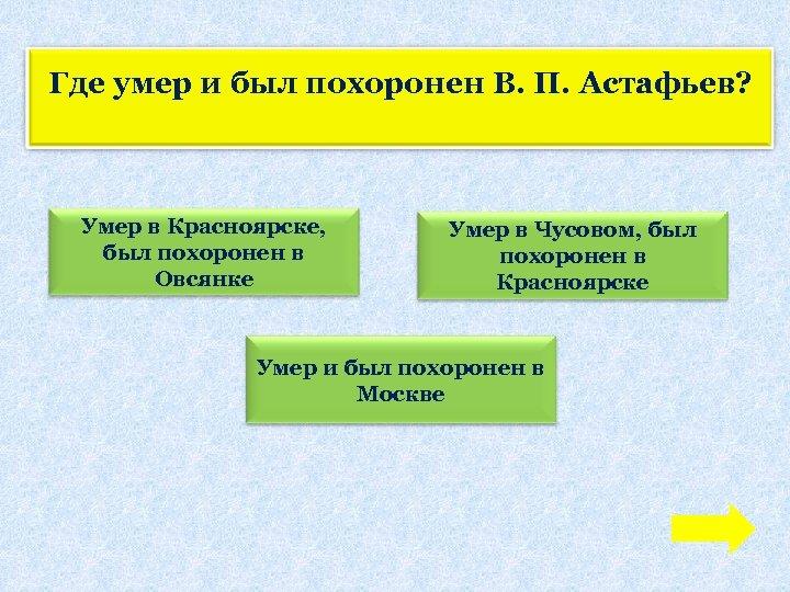 Где умер и был похоронен В. П. Астафьев? Умер в Красноярске, был похоронен в