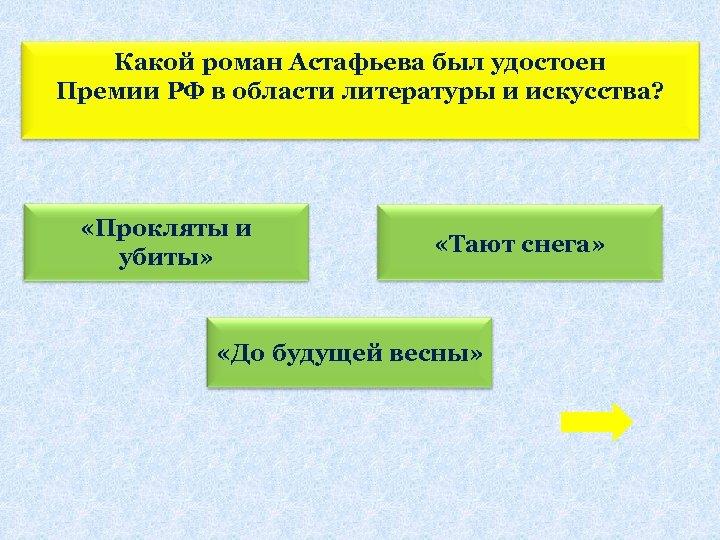 Какой роман Астафьева был удостоен Премии РФ в области литературы и искусства? «Прокляты и