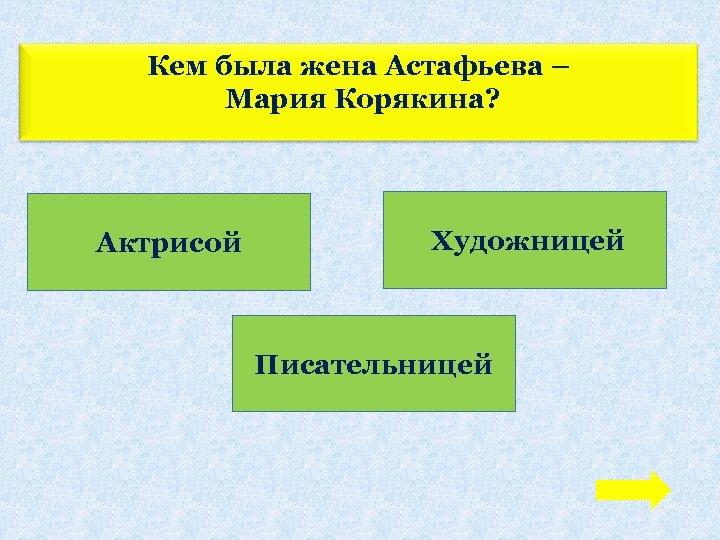 Кем была жена Астафьева – Мария Корякина? Актрисой Художницей Писательницей