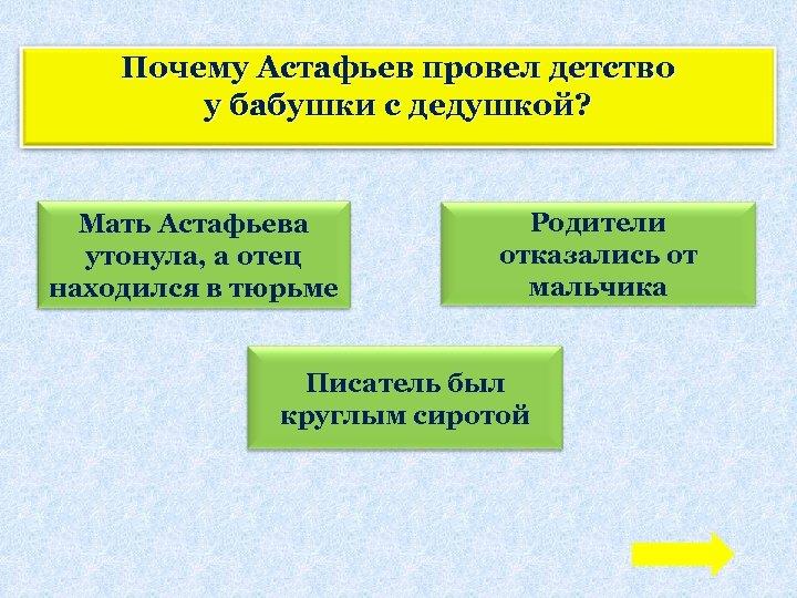 Почему Астафьев провел детство у бабушки с дедушкой? Мать Астафьева утонула, а отец находился