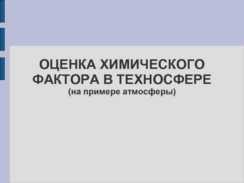 ОЦЕНКА ХИМИЧЕСКОГО ФАКТОРА В ТЕХНОСФЕРЕ (на примере атмосферы)