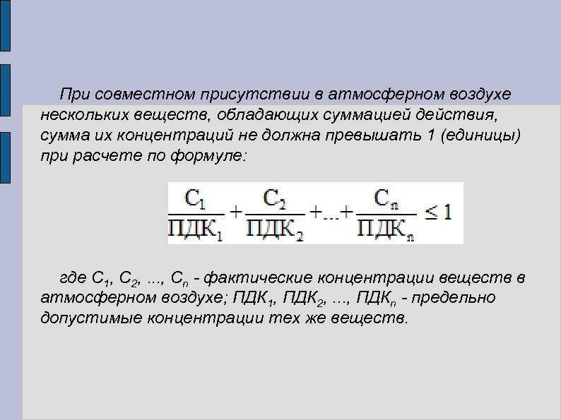 При совместном присутствии в атмосферном воздухе нескольких веществ, обладающих суммацией действия, сумма их концентраций