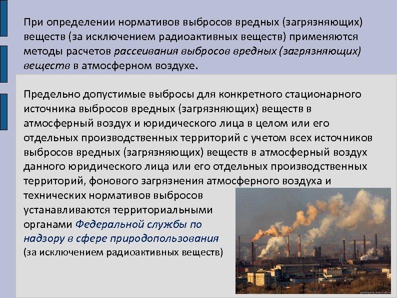 При определении нормативов выбросов вредных (загрязняющих) веществ (за исключением радиоактивных веществ) применяются методы расчетов