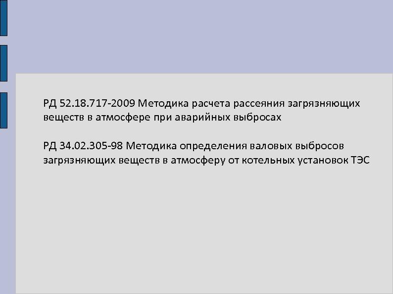 РД 52. 18. 717 -2009 Методика расчета рассеяния загрязняющих веществ в атмосфере при аварийных
