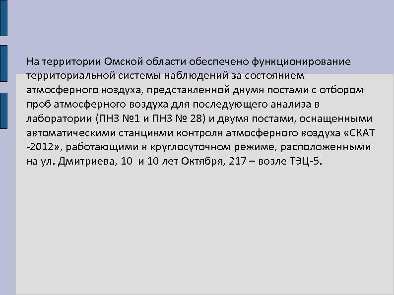 На территории Омской области обеспечено функционирование территориальной системы наблюдений за состоянием атмосферного воздуха, представленной