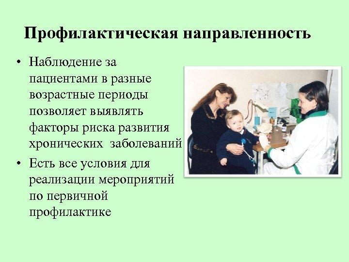 Профилактическая направленность • Наблюдение за пациентами в разные возрастные периоды позволяет выявлять факторы риска