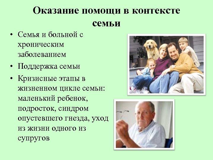 Оказание помощи в контексте семьи • Семья и больной с хроническим заболеванием • Поддержка