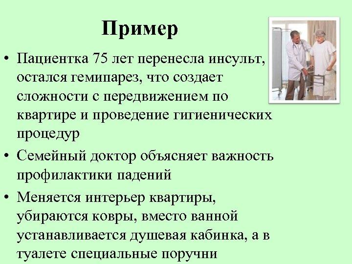 Пример • Пациентка 75 лет перенесла инсульт, остался гемипарез, что создает сложности с передвижением