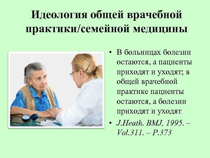 Идеология общей врачебной практики/семейной медицины • В больницах болезни остаются, а пациенты приходят и