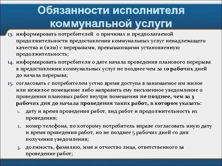 Обязанности исполнителя коммунальной услуги 13. информировать потребителей о причинах и предполагаемой продолжительности предоставления коммунальных