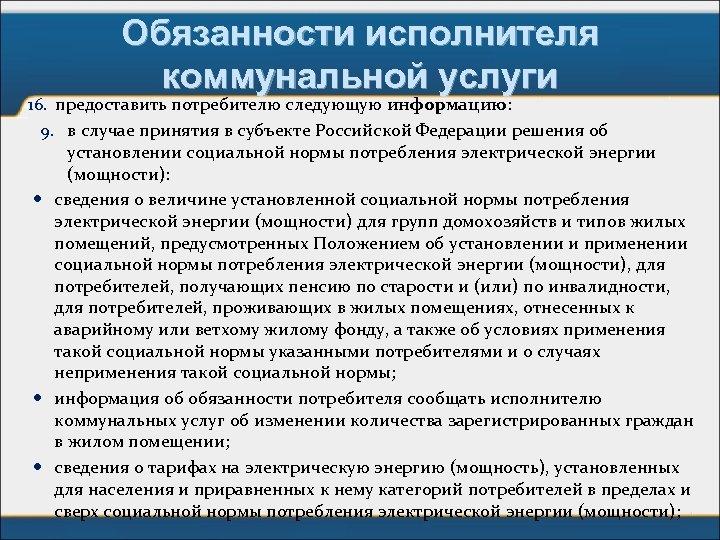Обязанности исполнителя коммунальной услуги 16. предоставить потребителю следующую информацию: 9. в случае принятия в