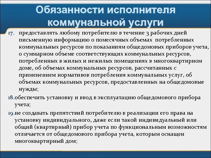 Обязанности исполнителя коммунальной услуги 17. предоставлять любому потребителю в течение 3 рабочих дней письменную