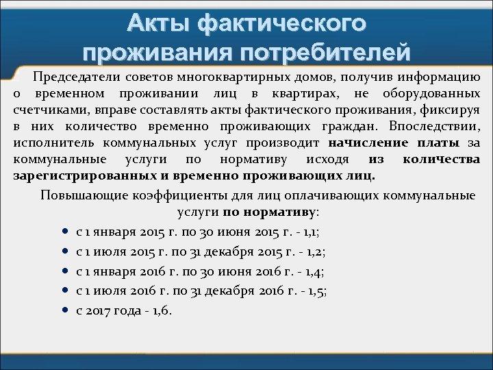 Акты фактического проживания потребителей Председатели советов многоквартирных домов, получив информацию о временном проживании лиц