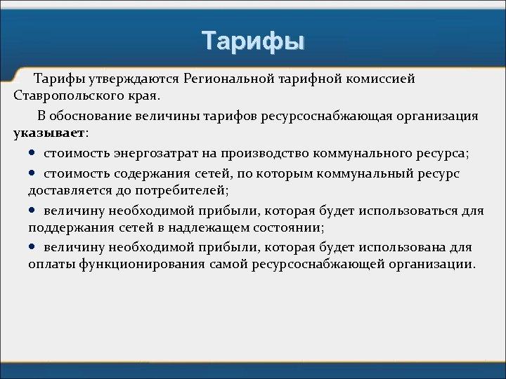 Тарифы утверждаются Региональной тарифной комиссией Ставропольского края. В обоснование величины тарифов ресурсоснабжающая организация указывает: