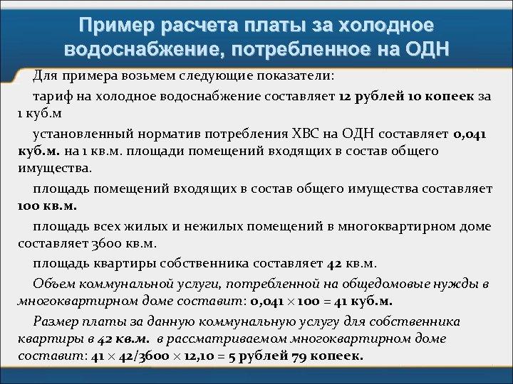 Пример расчета платы за холодное водоснабжение, потребленное на ОДН Для примера возьмем следующие показатели: