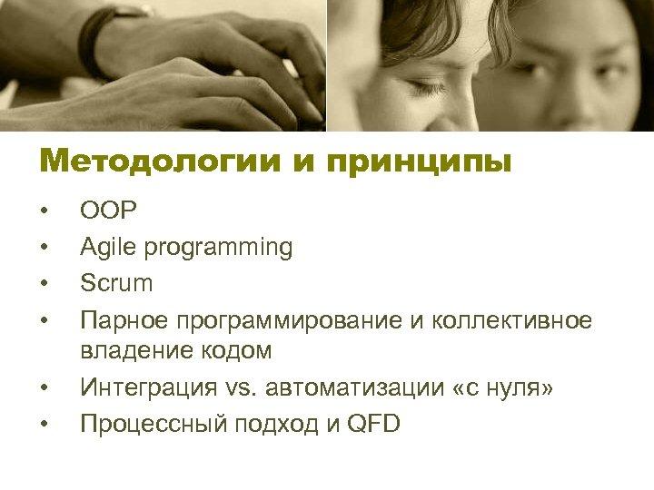 Методологии и принципы • • • OOP Agile programming Scrum Парное программирование и коллективное