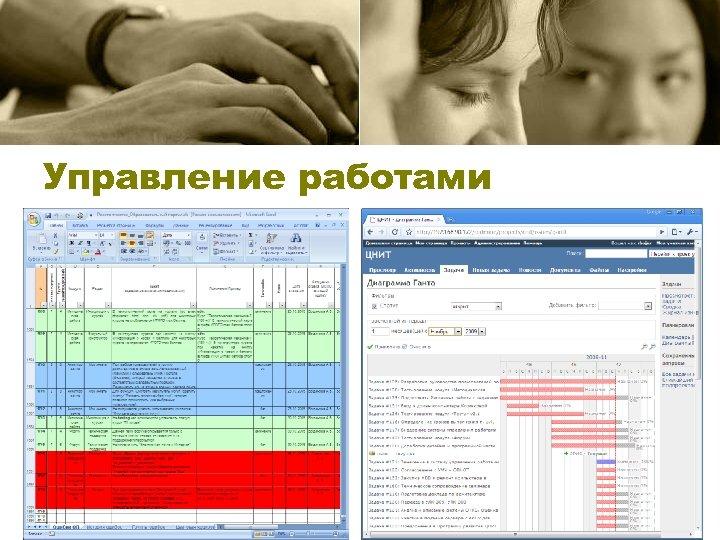 Управление работами