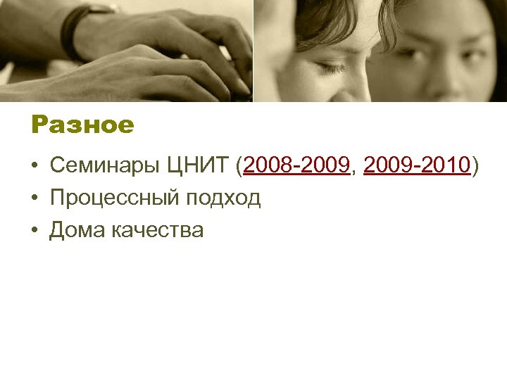 Разное • Семинары ЦНИТ (2008 -2009, 2009 -2010) • Процессный подход • Дома качества