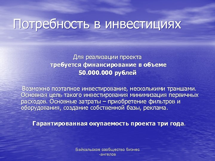 Потребность в инвестициях Для реализации проекта требуется финансирование в объеме 50. 000 рублей Возможно
