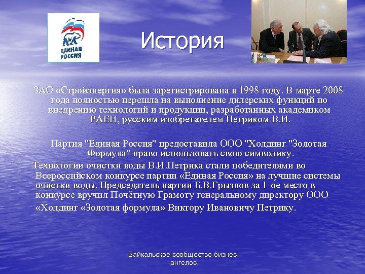 История ЗАО «Стройэнергия» была зарегистрирована в 1998 году. В марте 2008 года полностью перешла