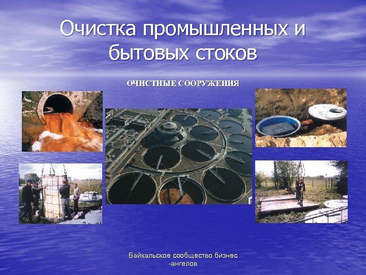 Очистка промышленных и бытовых стоков ОЧИСТНЫЕ СООРУЖЕНИЯ Байкальское сообщество бизнес -ангелов