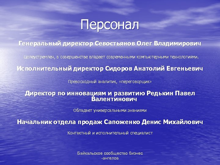 Персонал Генеральный директор Севостьянов Олег Владимирович Целеустремлен, в совершенстве владеет современными компьютерными технологиями. Исполнительный