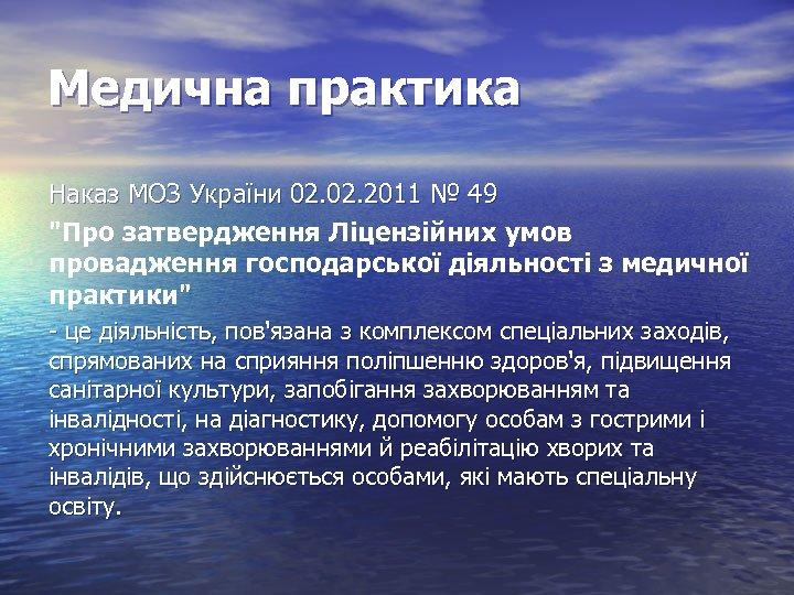 Медична практика Наказ МОЗ України 02. 2011 № 49