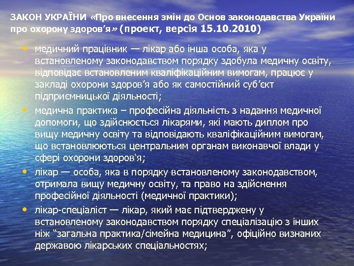 ЗАКОН УКРАЇНИ «Про внесення змін до Основ законодавства України про охорону здоров'я» (проект, версія