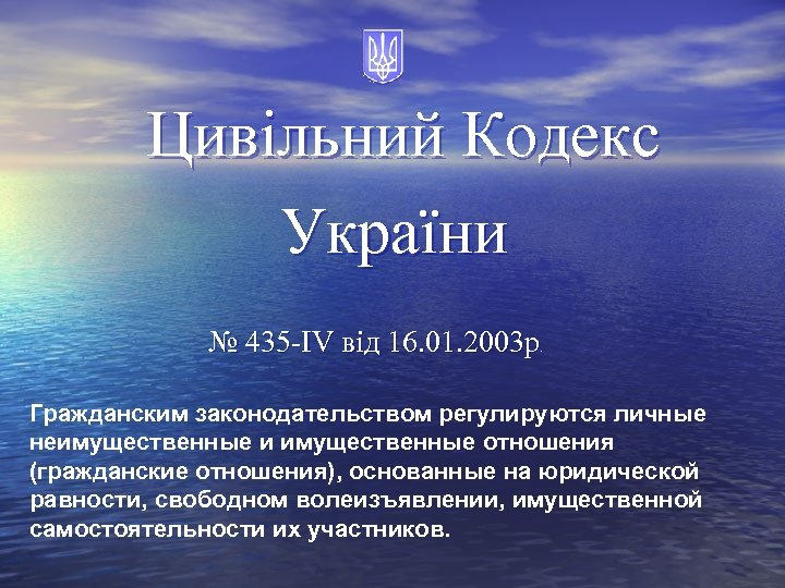Цивільний Кодекс України № 435 -IV від 16. 01. 2003 р. Гражданским законодательством регулируются