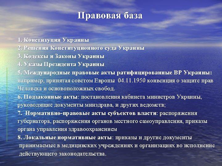Правовая база 1. Конституция Украины 2. Решения Конституционного суда Украины 3. Кодексы и Законы