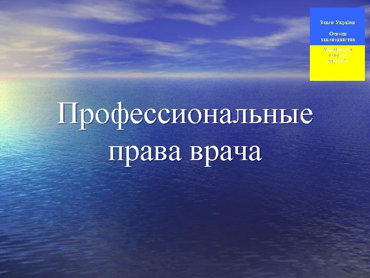 Закон України Основи законодавства України про охорону здоров'я здоров' Профессиональные права врача