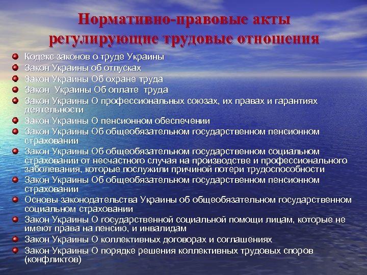 Нормативно-правовые акты регулирующие трудовые отношения Кодекс законов о труде Украины Закон Украины об отпусках