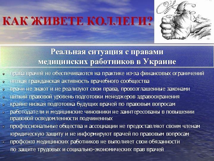 КАК ЖИВЕТЕ КОЛЛЕГИ? Реальная ситуация с правами медицинских работников в Украине права врачей не