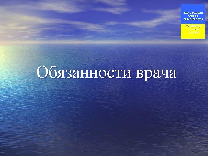 Закон України Основи законодавства України про охорону здоров'я здоров' Обязанности врача