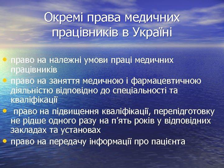 Окремі права медичних працівників в Україні • право на належні умови праці медичних •