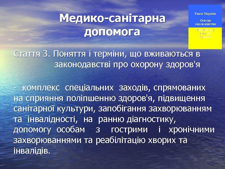 Медико-санітарна допомога Закон України Основи законодавства України про охорону здоров'я здоров' Стаття 3. Поняття