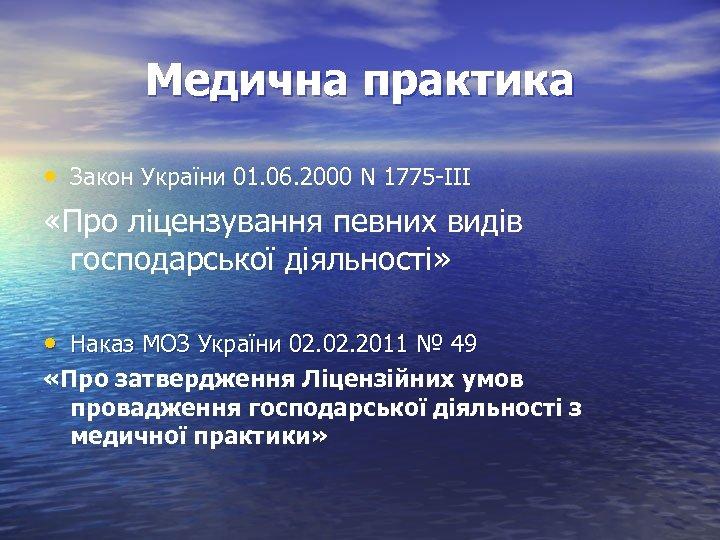 Медична практика • Закон України 01. 06. 2000 N 1775 -III «Про ліцензування певних