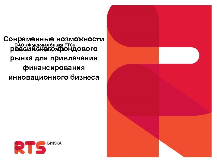 Современные возможности ОАО «Фондовая биржа РТС» российского фондового Нижний Новгород, 2010 рынка для привлечения