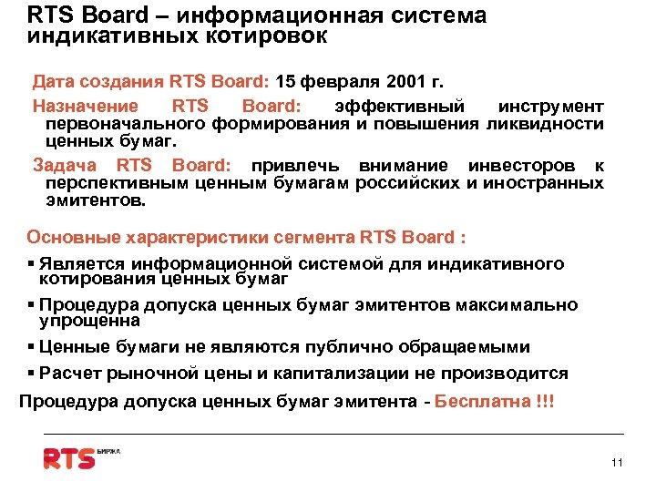 RTS Board – информационная система индикативных котировок Дата создания RTS Board: 15 февраля 2001