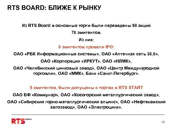 RTS BOARD: БЛИЖЕ К РЫНКУ Из RTS Board в основные торги были переведены 98