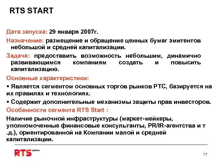 RTS START Дата запуска: 29 января 2007 г. Назначение: размещение и обращение ценных бумаг