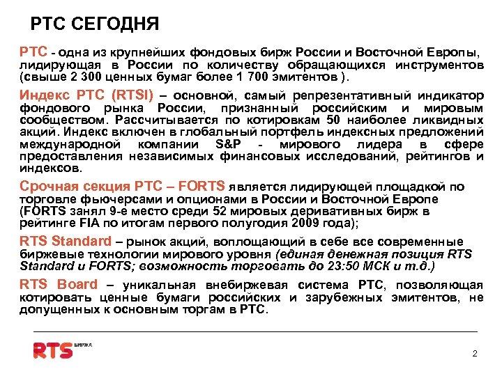 РТС СЕГОДНЯ РТС - одна из крупнейших фондовых бирж России и Восточной Европы, лидирующая