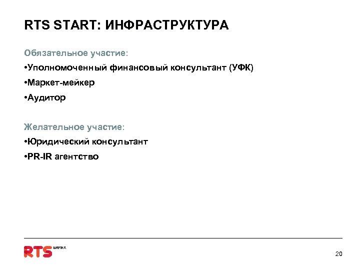 RTS START: ИНФРАСТРУКТУРА Обязательное участие: • Уполномоченный финансовый консультант (УФК) • Маркет-мейкер • Аудитор