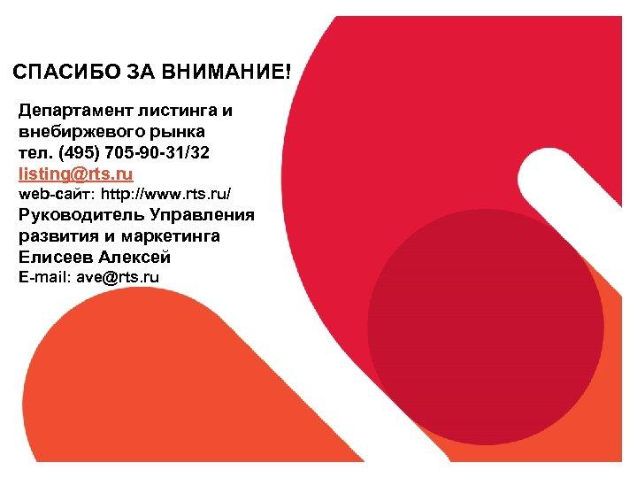 СПАСИБО ЗА ВНИМАНИЕ! Департамент листинга и внебиржевого рынка тел. (495) 705 -90 -31/32 listing@rts.