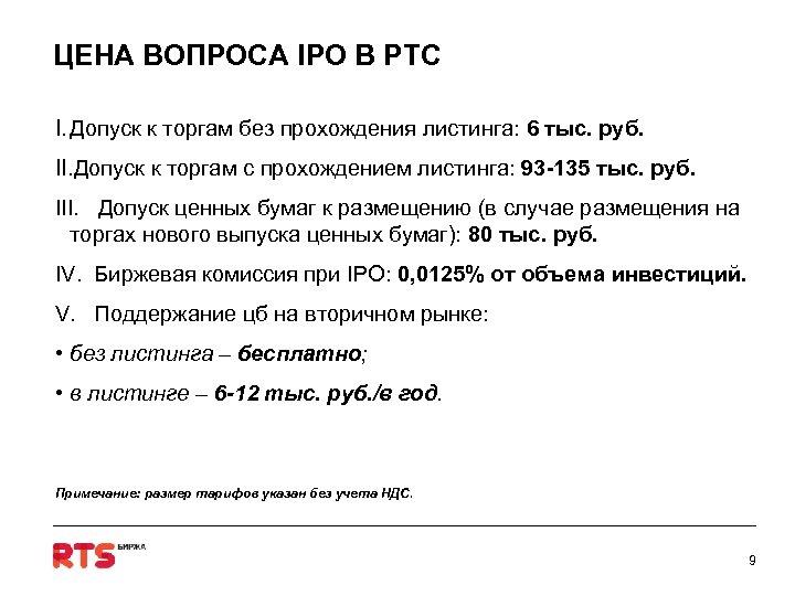 ЦЕНА ВОПРОСА IPO В РТС I. Допуск к торгам без прохождения листинга: 6 тыс.