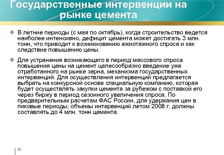 Государственные интервенции на рынке цемента В летние периоды (с мая по октябрь), когда строительство