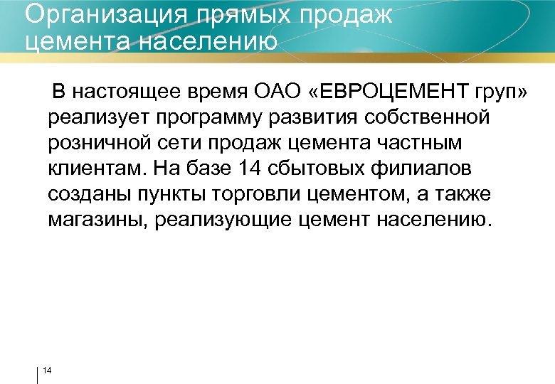 Организация прямых продаж цемента населению В настоящее время ОАО «ЕВРОЦЕМЕНТ груп» реализует программу развития
