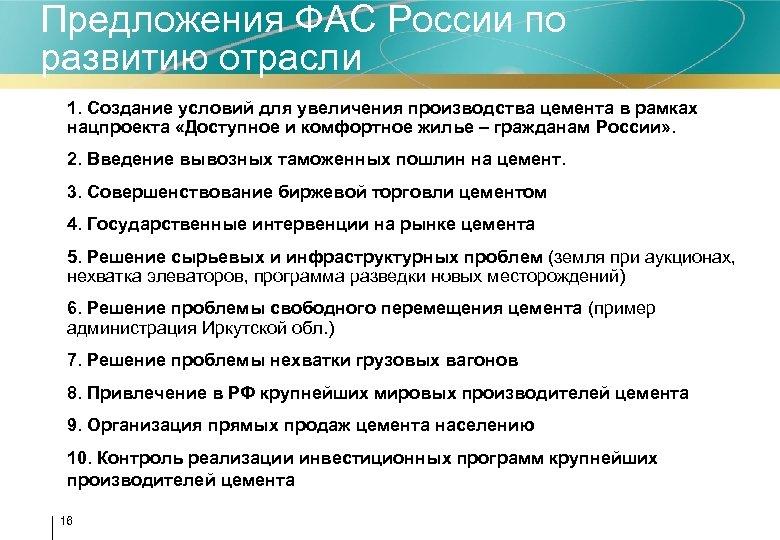 Предложения ФАС России по развитию отрасли • 1. Создание условий для увеличения производства цемента