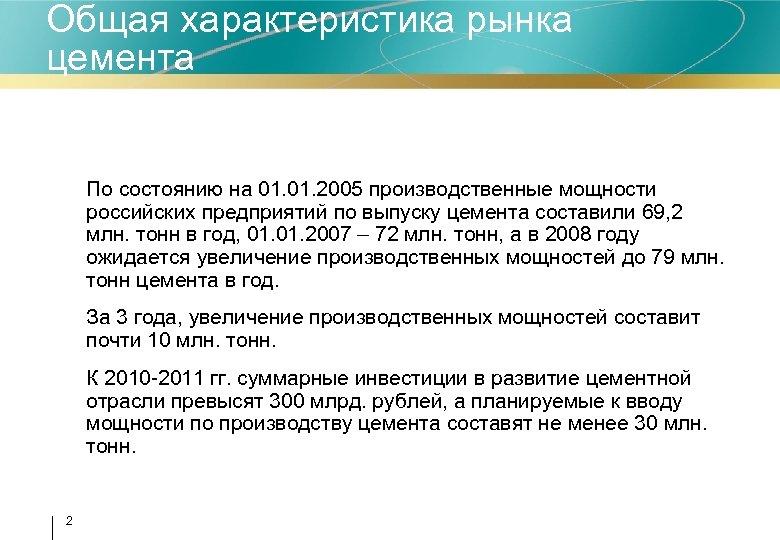 Общая характеристика рынка цемента • По состоянию на 01. 2005 производственные мощности российских предприятий
